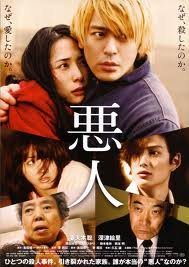 Villain, Japanese, Crime, Film