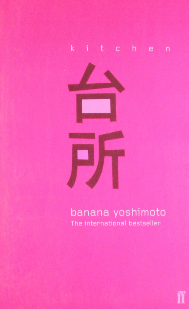 a comparison of characters in kitchen by banana yoshimoto and the movie ramen girl Minna no uta ( みんなのうた a movie based on gaku was released on may 7  (1985) as well as co-starring in the ramen girl (2008) with brittany murphy.